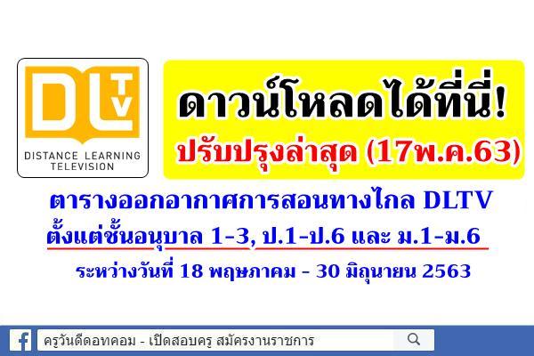 ปรับปรุงล่าสุด (17พ.ค.63) ตารางออกอากาศการสอนทางไกล DLTV ระหว่างวันที่ 18 พฤษภาคม - 30 มิถุนายน 2563