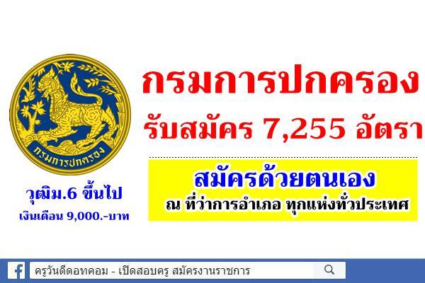 กรมการปกครอง รับสมัครงาน 7,255 อัตรา รับสมัครด้วยตนเอง ณ ที่ว่าการอำเภอ ทุกแห่งทั่วประเทศ