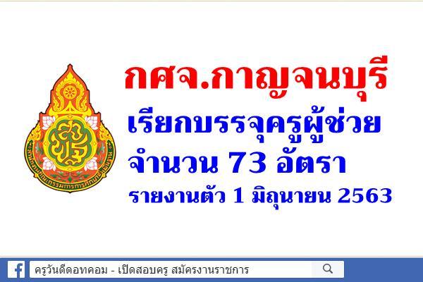กศจ.กาญจนบุรี เรียกบรรจุครูผู้ช่วย จำนวน 73 อัตรา - รายงานตัว 1 มิถุนายน 2563