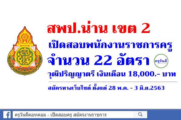 สพป.น่าน เขต 2 เปิดสอบพนักงานราชการครู 22 อัตรา สมัครทางเว็บไซต์ ตั้งแต่ 28 พ.ค. - 3 มิ.ย.2563
