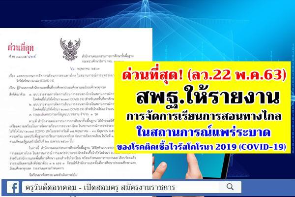 ด่วนที่สุด ที่ ศธ 04005/ ว605 สพฐ.ออหนังสือ แจ้งให้รายงานการจัดการเรียนการสอนทางไกลฯ ลงวันที่ 22พ.ค.2563