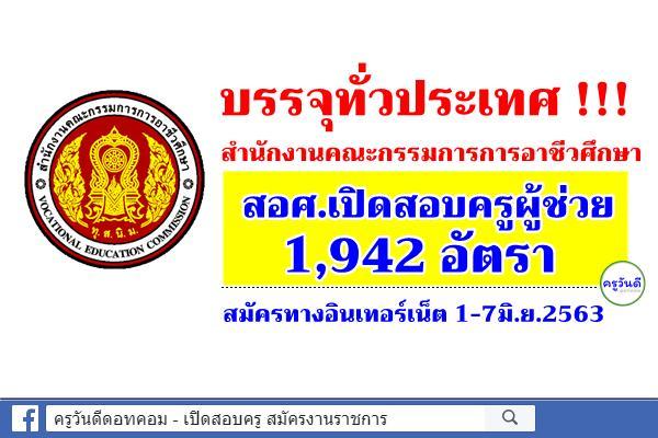 บรรจุทั่วประเทศ  สำนักงานคณะกรรมการการอาชีวศึกษา สอศ.เปิดสอบครูผู้ช่วย 1,942 อัตรา สมัคร1-7มิ.ย.2563