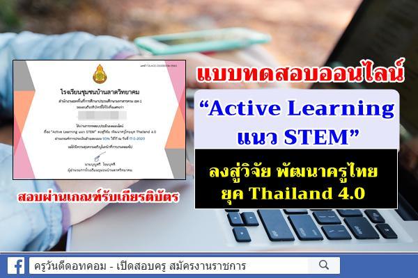 """แบบทดสอบออนไลน์ """"Active Learning แนว STEM"""" ลงสู่วิจัย พัฒนาครูไทยยุค Thailand 4.0"""