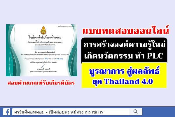 แบบทดสอบออนไลน์ การสร้างองค์ความรู้ใหม่และนวัตกรรม ทำPLC บูรณาการสู่ผลลัพธ์ Thailand 4.0