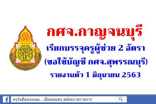 กศจ.กาญจนบุรี เรียกบรรจุครูผู้ช่วย (ขอใช้บัญชี กศจ.สุพรรณบุรี) - รายงานตัว 1 มิถุนายน 2563