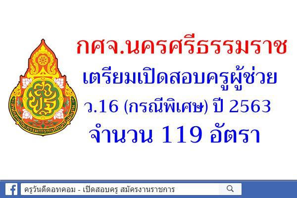 กศจ.นครศรีธรรมราช เตรียมเปิดสอบครูผู้ช่วย ว.16 (กรณีพิเศษ) ปี 2563 จำนวน 119 อัตรา