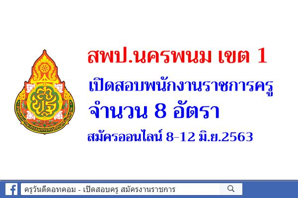 สพป.นครพนม เขต 1 เปิดสอบพนักงานราชการครู 8 อัตรา สมัครออนไลน์ 8-12 มิ.ย.2563