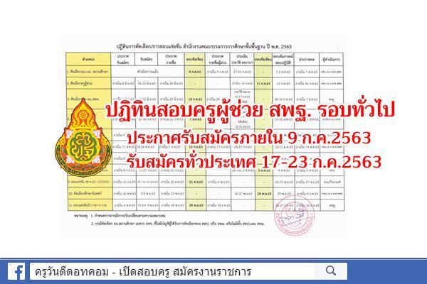 ปฏิทินสอบครูผู้ช่วย สพฐ. รอบทั่วไป ปี63 ประกาศรับสมัครภายใน 9 ก.ค.2563 / รับสมัครทั่วประเทศ 17-23 ก.ค.2563