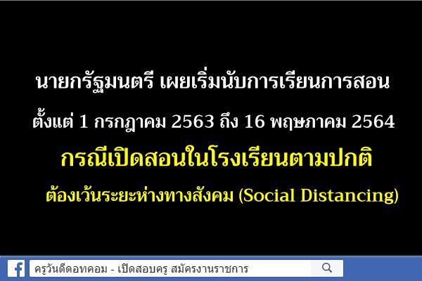 นายกรัฐมนตรีเผยเริ่มนับการเรียนการสอนตั้งแต่ 1 ก.ค.63 ถึง 16 พ.ค.64 กรณีเปิดสอนในรร. ต้องเว้นระยะห่างทางสังคม