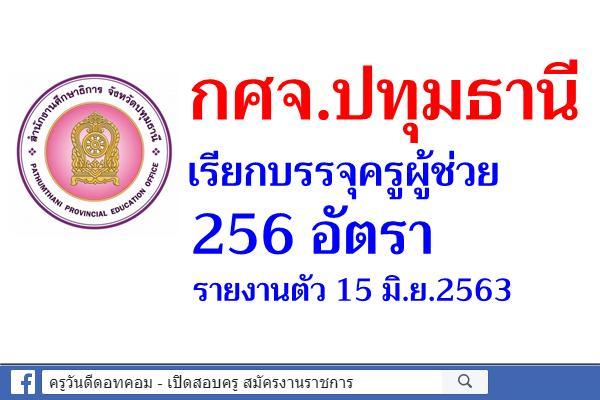 กศจ.ปทุมธานี เรียกบรรจุครูผู้ช่วย 256 อัตรา - รายงานตัว 15 มิ.ย.2563