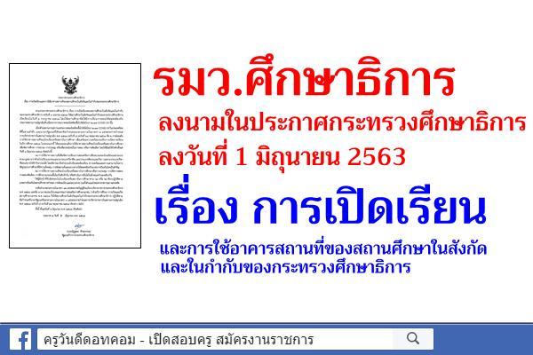 รมว.ศึกษาธิการ ลงนามในประกาศกระทรวงศึกษาธิการ ลงวันที่ 1 มิถุนายน 2563 เรื่อง การเปิดเรียนและการใช้อาคารฯ