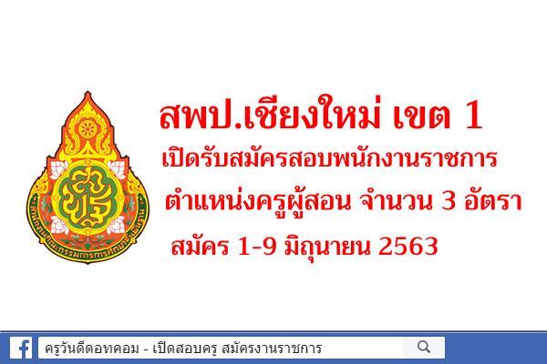 สพป.เชียงใหม่ เขต 1 เปิดรับสมัครสอบพนักงานราชการครู จำนวน 3 อัตรา สมัคร 1-9 มิถุนายน 2563