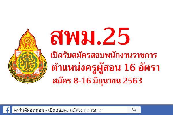 สพม.25 เปิดรับสมัครสอบพนักงานราชการครู จำนวน 16 อัตรา สมัคร 8-16 มิถุนายน 2563