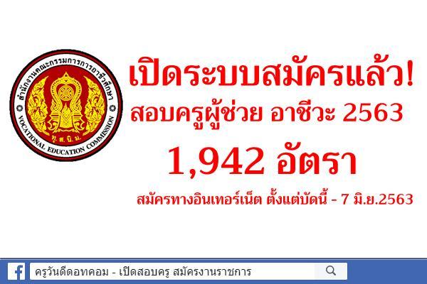 เปิดระบบสมัครแล้ว! สอบครูผู้ช่วย อาชีวะ 2563 จำนวน 1,942 อัตรา สมัครบัดนี้ - 7 มิ.ย.2563