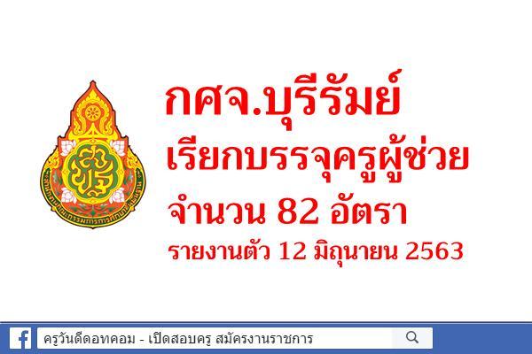 กศจ.บุรีรัมย์ เรียกบรรจุครูผู้ช่วย 82 อัตรา - รายงานตัว 12 มิถุนายน 2563