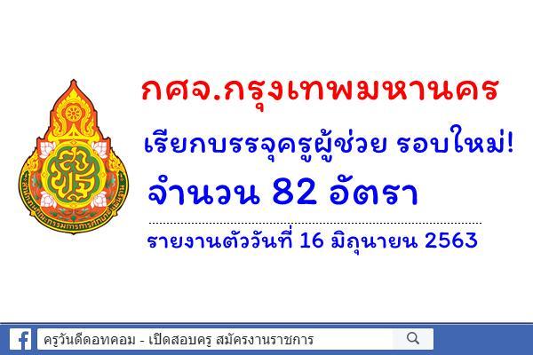 กศจ.กรุงเทพมหานคร เรียกบรรจุครูผู้ช่วย 82 อัตรา - รายงานตัว 16 มิถุนายน 2563