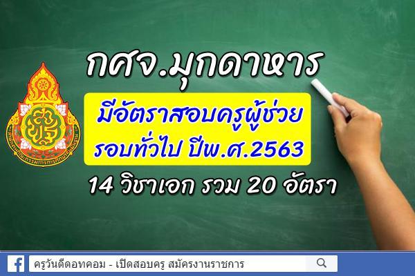 กศจ.มุกดาหาร มีอัตราสอบครูผู้ช่วย รอบทั่วไป 14 วิชาเอก รวม 20 อัตรา