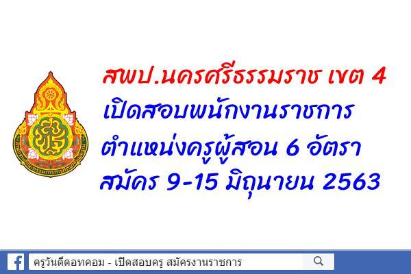 สพป.นครศรีธรรมราช เขต 4 เปิดสอบพนักงานราชการครู 6 อัตรา สมัคร 9-15 มิถุนายน 2563