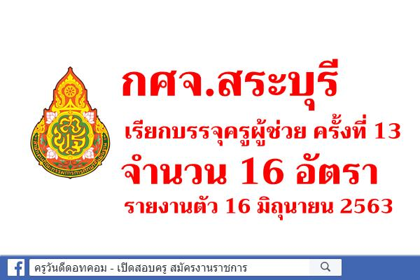 กศจ.สระบุรี เรียกบรรจุครูผู้ช่วย ครั้งที่ 13 จำนวน 16 อัตรา - รายงานตัว 16 มิถุนายน 2563