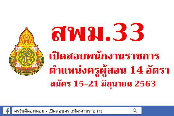 สพม.33 เปิดสอบพนักงานราชการ ตำแหน่งครูผู้สอน 14 อัตรา สมัคร 15-21 มิถุนายน 2563