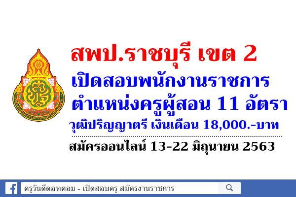 สพป.ราชบุรี เขต 2 เปิดสอบพนักงานราชการ ตำแหน่งครูผู้สอน 11 อัตรา สมัครออนไลน์ 13-22 มิถุนายน 2563