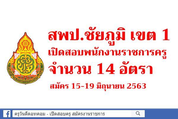 สพป.ชัยภูมิ เขต 1 เปิดสอบพนักงานราชการครู 14 อัตรา สมัคร 15-19 มิถุนายน 2563