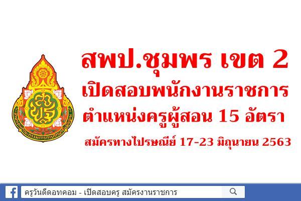 สพป.ชุมพร เขต 2 เปิดสอบพนักงานราชการครู 15 อัตรา สมัครทางไปรษณีย์ 17-23 มิถุนายน 2563