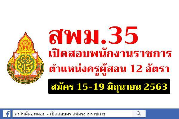 สพม.35 เปิดสอบพนักงานราชการ ตำแหน่งครูผู้สอน จำนวน 12 อัตรา สมัคร 15-19 มิถุนายน 2563