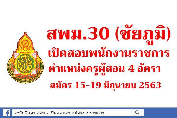 สพม.30 เปิดสอบพนักงานราชการ ตำแหน่งครูผู้สอน จำนวน 4 อัตรา สมัคร 15-19 มิถุนายน 2563