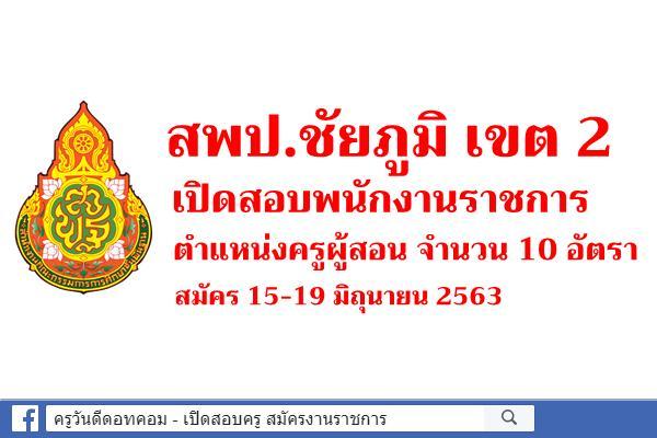 สพป.ชัยภูมิ เขต 2 เปิดสอบพนักงานราชการ ตำแหน่งครูผู้สอน จำนวน 10 อัตรา สมัคร 15-19 มิถุนายน 2563
