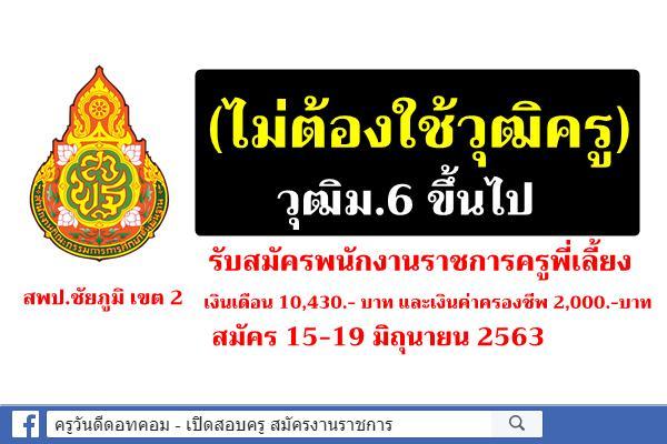 (ไม่ต้องใช้วุฒิครู) วุฒิม.6 ขึ้นไป สพป.ชัยภูมิ เขต 2 รับสมัครพนักงานราชการครูพี่เลี้ยง เงินเดือน 12,430 บ.