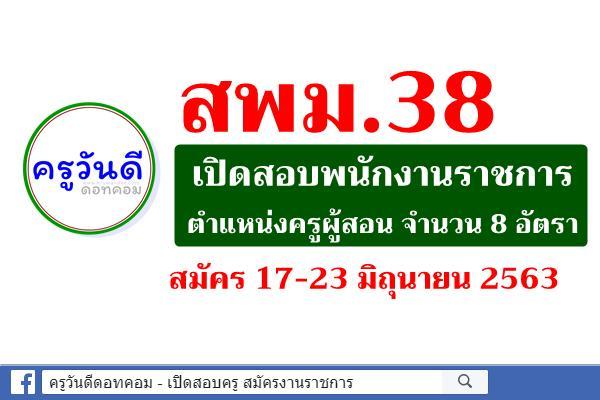 สพม.38 เปิดสอบพนักงานราชการ ตำแหน่งครูผู้สอน จำนวน 8 อัตรา - สมัคร 17-23 มิถุนายน 2563