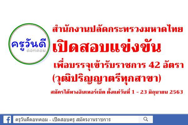 สำนักงานปลัดกระทรวงมหาดไทย เปิดสอบแข่งขันเพื่อบรรจุเข้ารับราชการ 42 อัตรา (วุฒิปริญญาตรีทุกสาขา)