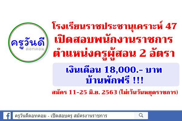 โรงเรียนราชประชานุเคราะห์ 47 เปิดสอบพนักงานราชการครู 2 อัตรา สมัคร 11-25 มิ.ย.2563