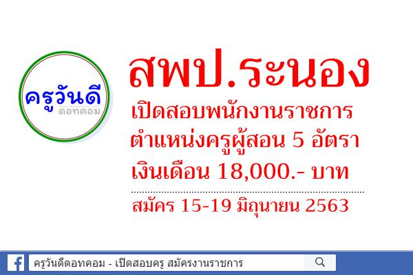 สพป.ระนอง เปิดสอบพนักงานราชการ ตำแหน่งครูผู้สอน 5 อัตรา สมัคร 15-19 มิถุนายน 2563