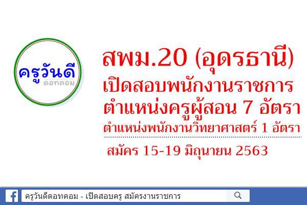 สพม.20 เปิดสอบพนักงานราชการ ตำแหน่งครูผู้สอน 7 อัตรา และพนักงานราชการวิทยาศาสตร์ 1 อัตรา สมัคร 15-19 มิ.ย.63