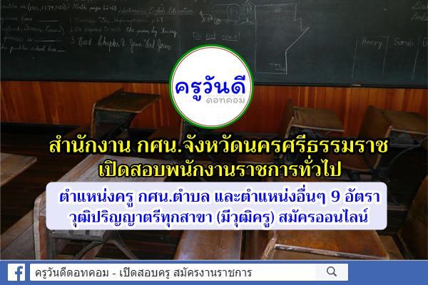 กศน.นครศรีธรรมราช เปิดสอบพนักงานราชการทั่วไป ตำแหน่งครู กศน.ตำบล และตำแหน่งอื่นๆ 9 อัตรา - สมัครออนไลน์