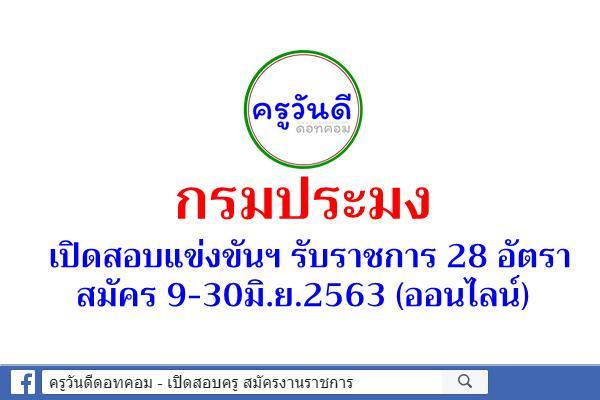 กรมประมง เปิดสอบแข่งขันฯ รับราชการ 28 อัตรา สมัคร 9-30มิ.ย.2563 (ออนไลน์)