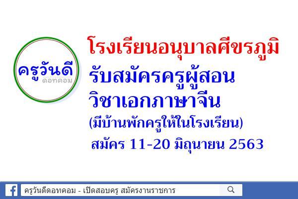 โรงเรียนอนุบาลศีขรภูมิ รับสมัครครูผู้สอน วิชาเอกภาษาจีน สมัคร 11-20 มิถุนายน 2563 (มีบ้านพักครูให้ในโรงเรียน)