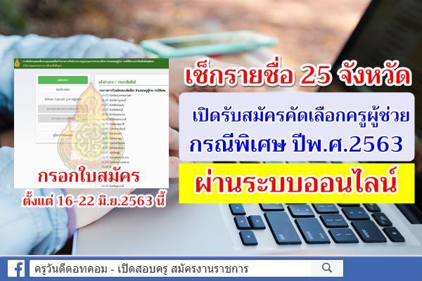 เช็กรายชื่อ 25 จังหวัด เปิดรับสมัครคัดเลือกครูผู้ช่วย กรณีพิเศษ ผ่านระบบออนไลน์ 16-22 มิ.ย.2563 นี้