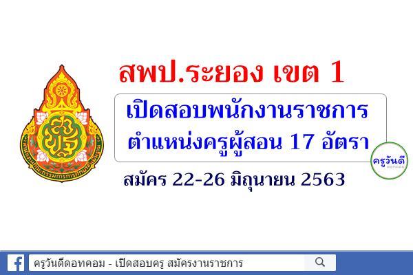 สพป.ระยอง เขต 1 เปิดสอบพนักงานราชการ ตำแหน่งครูผู้สอน จำนวน 17 อัตรา สมัคร 22-26 มิถุนายน 2563