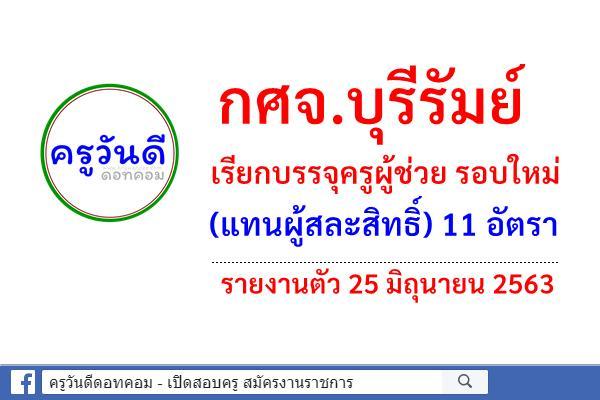 กศจ.บุรีรัมย์ เรียกบรรจุครูผู้ช่วย รอบใหม่(แทนผู้สละสิทธิ์) 11 อัตรา - รายงานตัว 25 มิถุนายน 2563