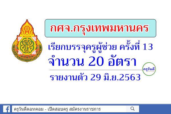 กศจ.กรุงเทพมหานคร เรียกบรรจุครูผู้ช่วย ครั้งที่ 13 จำนวน 20 อัตรา - รายงานตัว 29 มิ.ย.2563