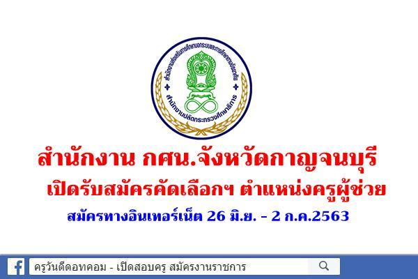 สำนักงาน กศน.จังหวัดกาญจนบุรี เปิดรับสมัครคัดเลือกฯ ตำแหน่งครูผู้ช่วย 2 อัตรา สมัครออนไลน์