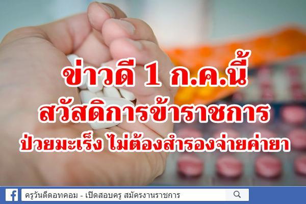 ข่าวดี 1 ก.ค.นี้ สวัสดิการข้าราชการ ป่วยมะเร็ง ไม่ต้องสำรองจ่ายค่ายา