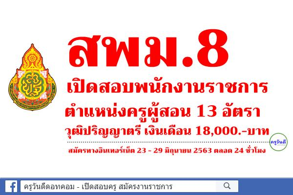 สพม.8 เปิดสอบพนักงานราชการ ตำแหน่งครูผู้สอน 13 อัตรา สมัครทางอินเทอร์เน็ต 23 - 29 มิถุนายน 2563