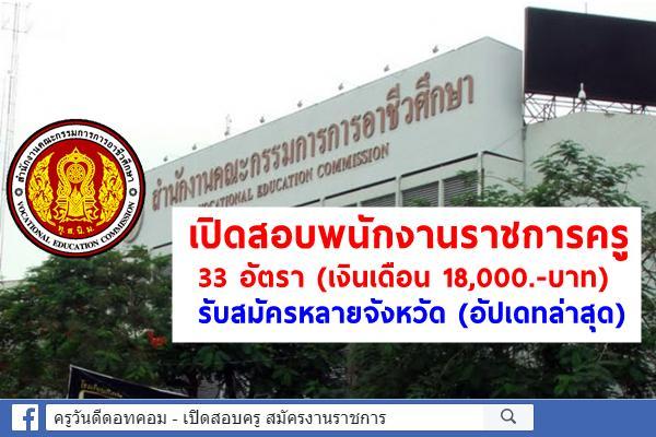 สำนักงานคณะกรรมการการอาชีวศึกษา เปิดสอบพนักงานราชการทั่วไป 33 อัตรา