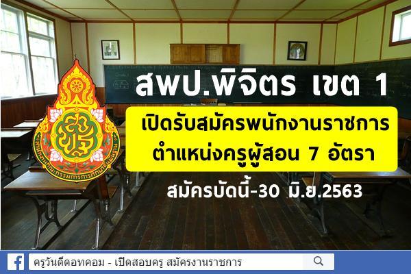 สพป.พิจิตร เขต 1 เปิดรับสมัครพนักงานราชการ ตำแหน่งครูผู้สอน จำนวน 7 อัตรา สมัครบัดนี้-30 มิ.ย.2563