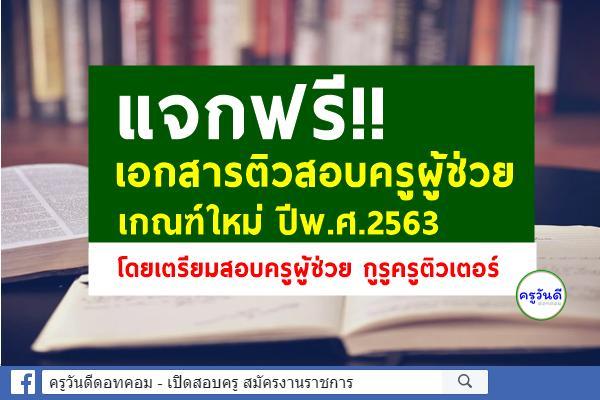 แจกฟรี!! เอกสารติวสอบครูผู้ช่วย เกณฑ์ใหม่ ปีพ.ศ.2563 โดยเตรียมสอบครูผู้ช่วย กูรูครูติวเตอร์
