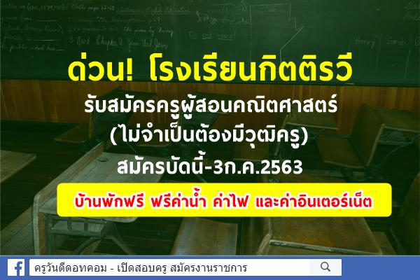 โรงเรียนกิตติรวี รับสมัครครูผู้สอนคณิตศาสตร์ (ไม่จำเป็นต้องมีวุฒิครู) สมัครบัดนี้-3ก.ค.2563